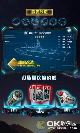 王牌戰艦出擊圖1