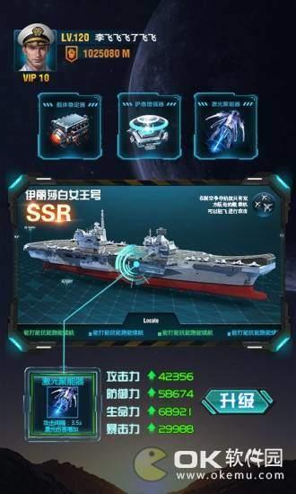 王牌戰艦出擊圖3