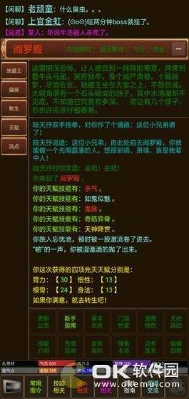 仙武江湖圖2