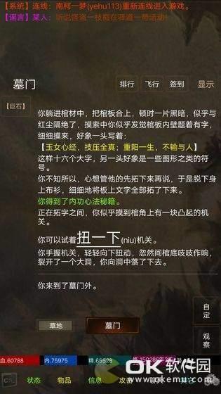 江湖豪客圖1