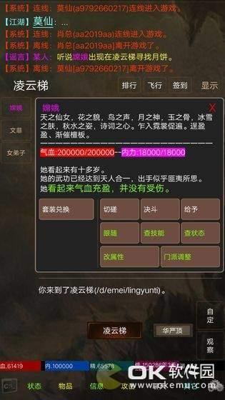 江湖豪客圖3