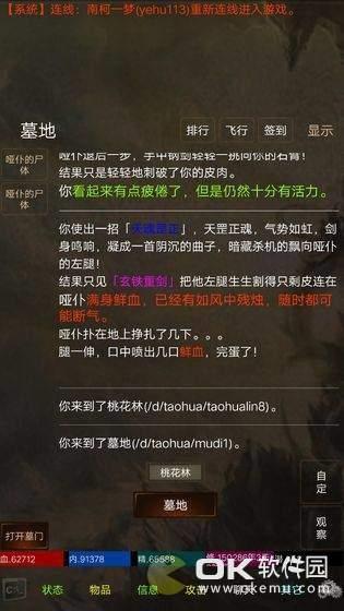 江湖豪客圖2