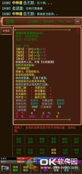 仙武江湖圖1