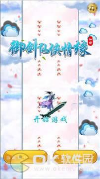 御劍仙俠情緣圖3