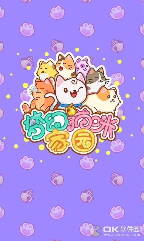 梦幻猫咪家园图2