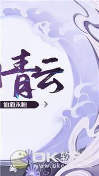 御劍仙俠情緣圖4