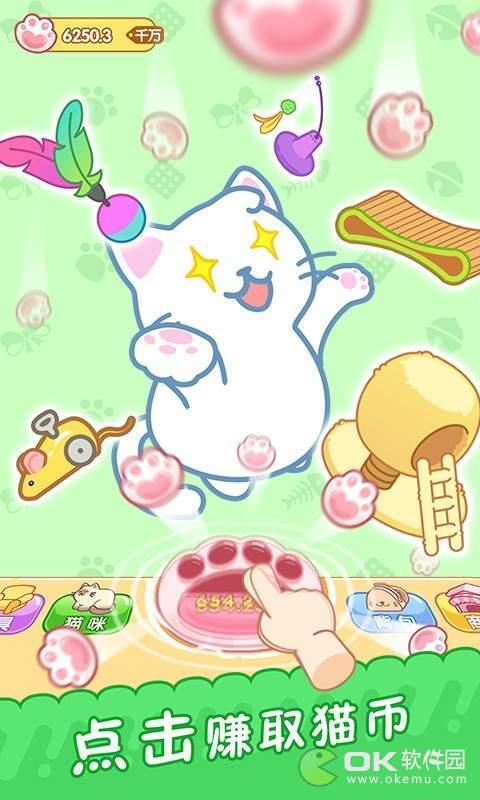 梦幻猫咪家园图1