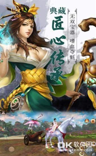 夢游仙靈圖2