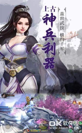 夢游仙靈圖3