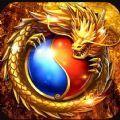 盛世龙城之烈焰主宰
