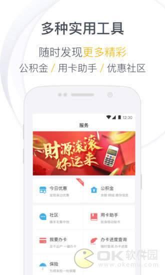 金银客栈app图3