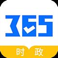 365时政app