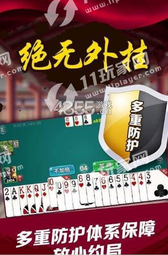 贵州沿河棋牌 v1.0