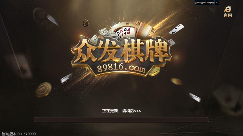 89816众发棋牌 v2.0