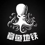 章鱼地铁官网版
