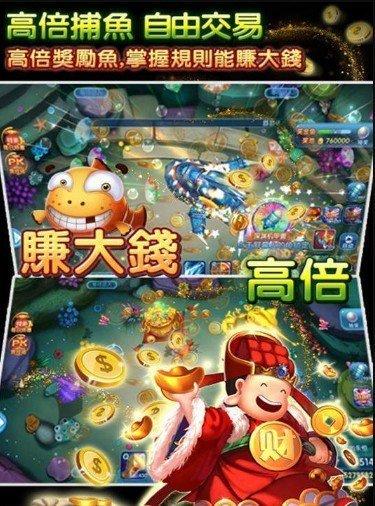 捕鱼王 v1.0.1