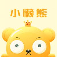 小懒熊软件