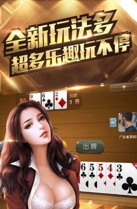 快乐大联盟棋牌 v2.0