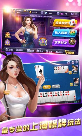 百业顺棋牌 v1.1