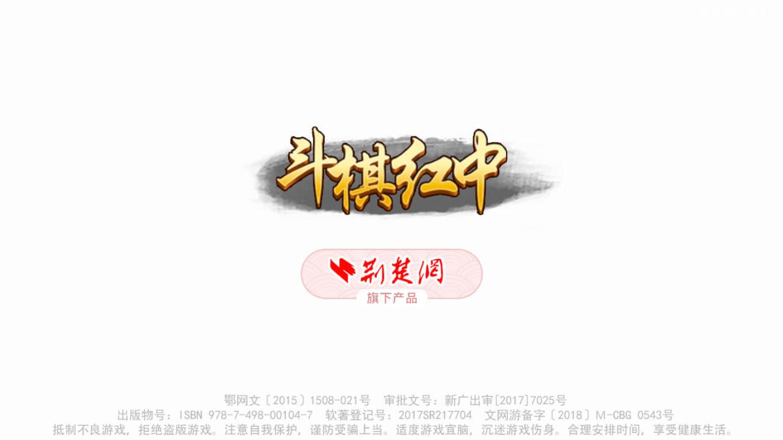 斗棋红中麻将 v1.39