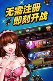 黄思鑫棋牌 v1.0