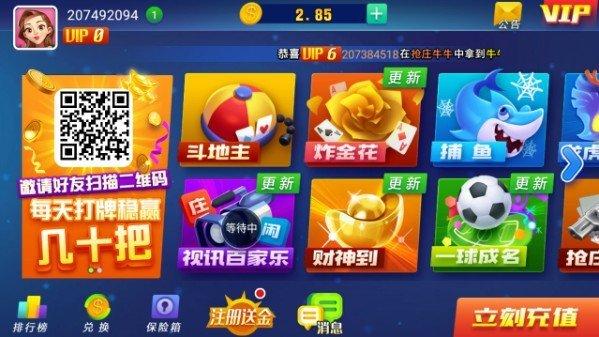 武昌天和棋牌 v1.0