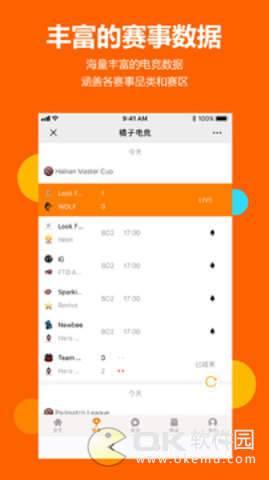 橘子电竞手机版图2