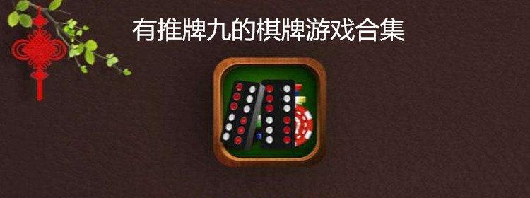 有推牌九的棋牌游戏合集