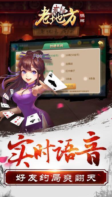 金林棋牌 v1.0 第2张