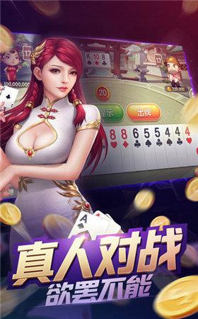 东泰棋牌 v1.0 第3张