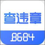 8684查违章手机版