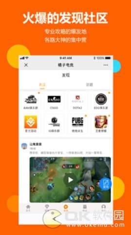 橘子电竞手机版图1