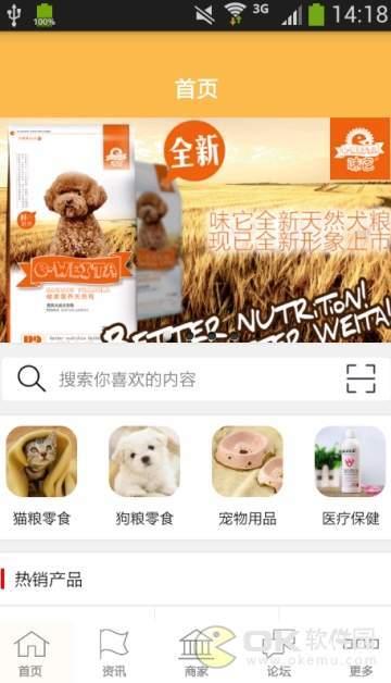 宠物生活手机版图2
