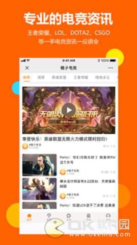 橘子电竞手机版图3