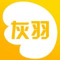 灰羽动漫app