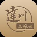 达川文旅云app