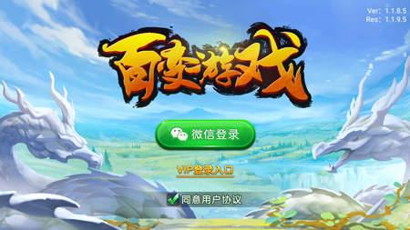 百变游戏 v1.1