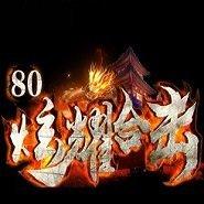 80炫耀合擊手機版