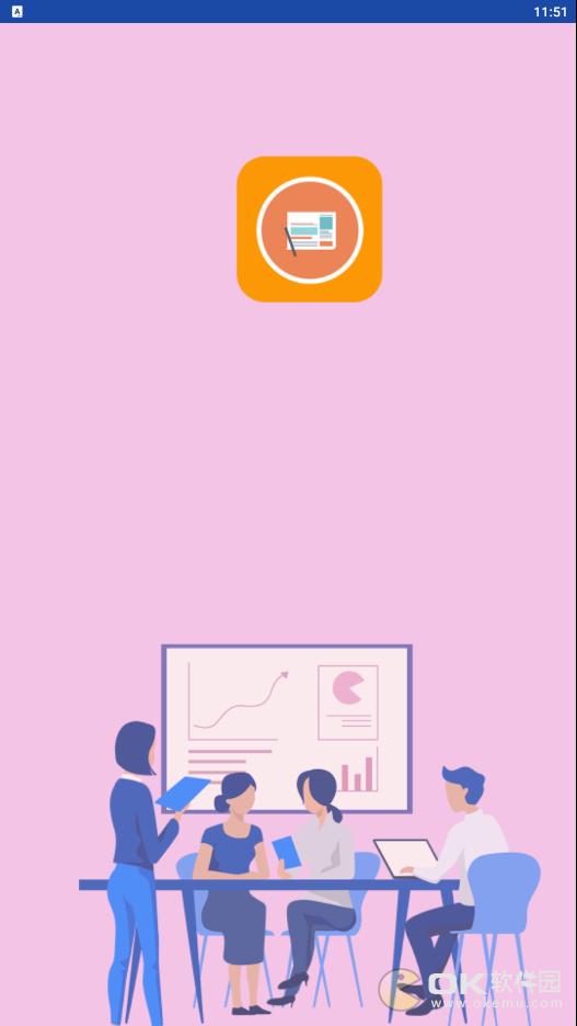 红包问卷安卓版图3