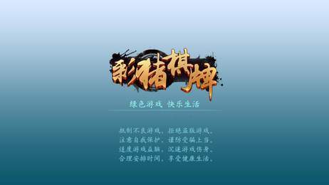 彩猪棋牌 v1.2