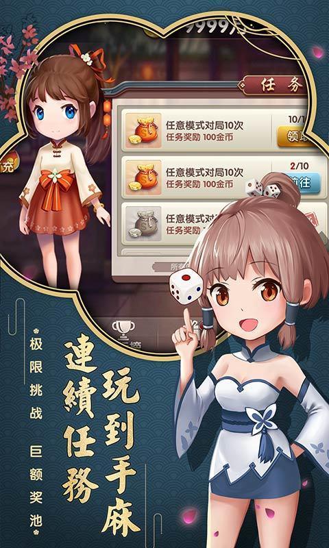 盛世皇朝游戏 v2.0.0