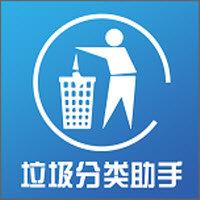 生活垃圾分類寶軟件