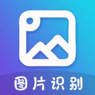 图片识别app