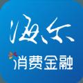 海爾消費金融app