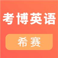 考博英語考試app