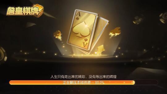 詹皇棋牌 v1.1