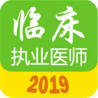 执业医师真题库app