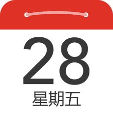 趣日历软件