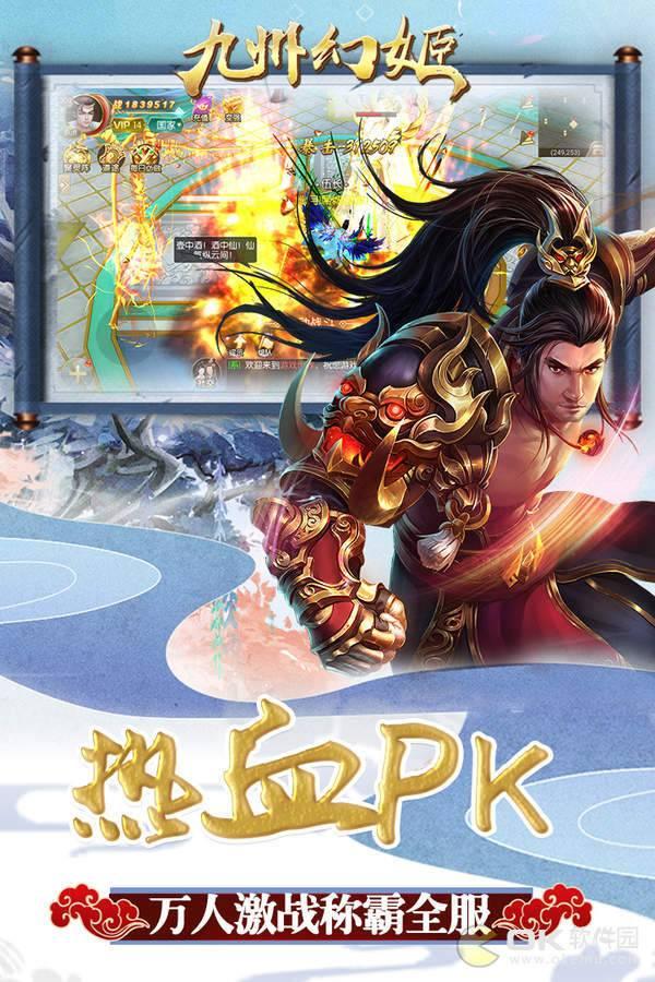 九州幻姬九游版图1