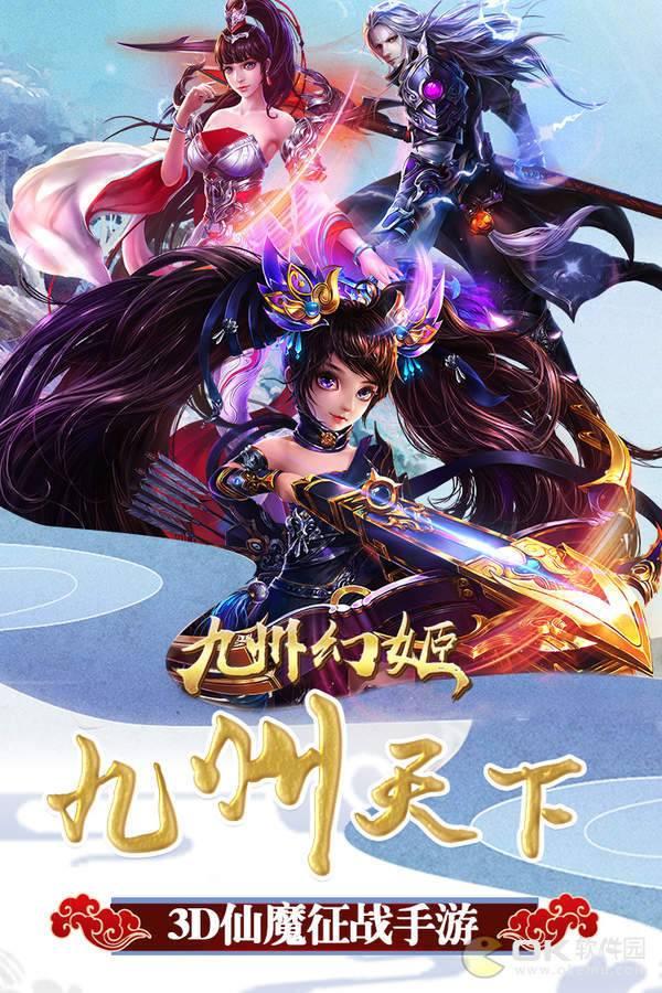 九州幻姬九游版图3